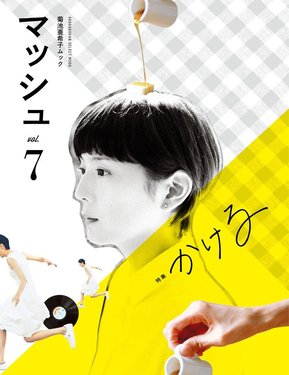 akiko_kikuchi_mash#07.jpg