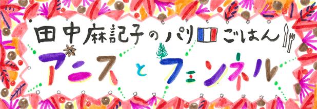 田中麻記子のパリごはん アニスとフェンネル