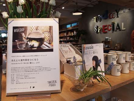 TODAY'S SPECIALとecocoloが考える季節のワークショップ「冷えとり漢方茶をつくろう」レポート