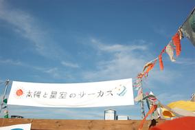 親子でめいっぱい楽しめるイベント『太陽と星空のサーカス』開催!