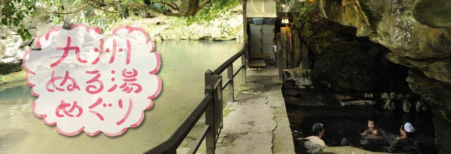 エココロ65号連動 九州ぬる湯めぐりMAP