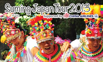 台湾・アミ族出身のアーティスト・Sumingのジャパンライブツアーがスタート!