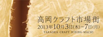 富山・高岡とものづくりの魅力を体感!『高岡クラフト市場街 TAKAOKA CRAFT ICHIBA - MACHI』