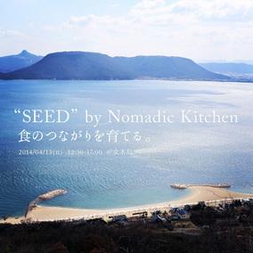 「Chez Panisse」の料理長が来日!4月13日(日)、「Nomadic Kitchen」による食のイベントが香川で開催されます。