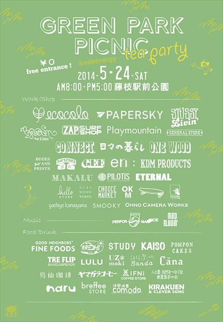 5月24日(土)静岡県・藤枝の芝生の「駅前公園」にて、 静岡ローカルのみなさんとともに、 「ecocolo」と「PAPERSKY」の合同イベント開催します!