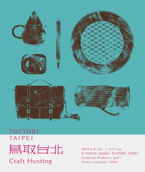 鳥取と台北の手仕事の魅力を伝える巡回展覧会が始まります!