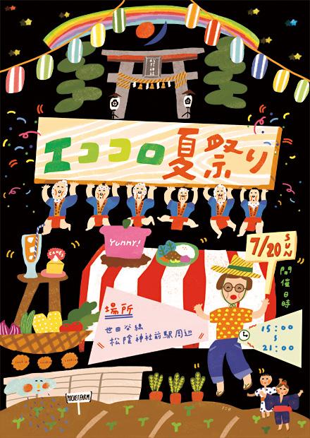 7月20日(日)いい食材で縁日屋台を楽しもう! 世田谷・松陰神社ローカルのみなさんとともに、「エココロ夏祭り」を開催します!