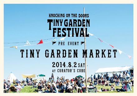 8月2日(土)、KNOCKING ON THE DOORS TINY GARDEN FESTIVAL 2014プレイベントが開催!