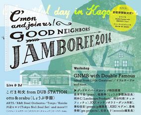 8月23日(土)開催『GOOD NEIGHBORS JAMBOREE』にエココロが参加します!