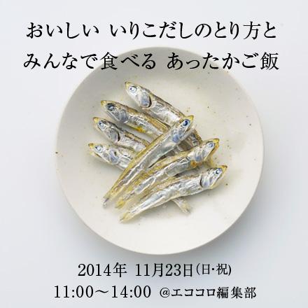 〈やまくに〉のいりこだしの取り方を学びながら、料理家・後藤しおりさんによるできたて料理を味わおう!