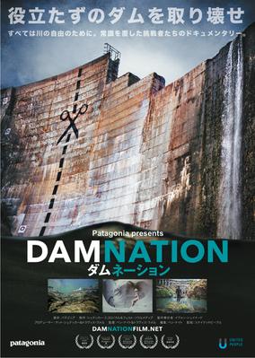 川の自由を求め、描いたドキュメンタリー映画『ダムネーション』が公開中!
