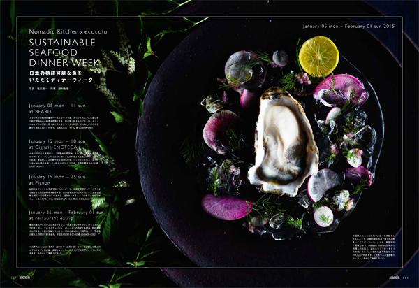Nomadic Kitchen × ecocolo 2015年1月、サスティナブル・シーフード・ディナーウィークを開催します。