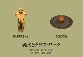 1月13〜18日、PAPERSKY× ecocolo の合同展「縄文とクラフトワーク」を開催します!