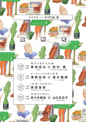 食や食文化を考えるセミナー「オーガニックな食と思想」が開催