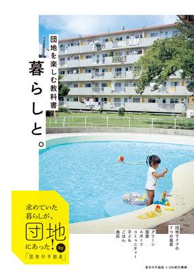 団地生活を楽しむための書籍『暮らしと。』が発売中!