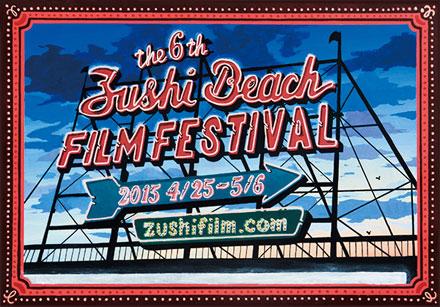 逗子の映画フェス「第6回逗子海岸映画祭」がゴールデンウィークに開催!
