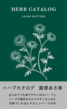 世界でいちばんやさしいハーブの本<br>イラストレーター、服部あさ美さんの新刊が発売