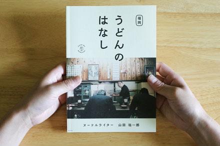 実は、うどん天国! 福岡初のうどんカルチャーブック『うどんのはなし』が発売
