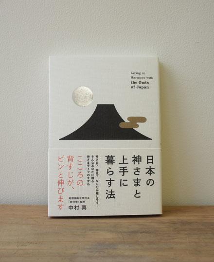 3名様に書籍プレゼント! 難しく考えない、暮らしに安心を得るための「神社巡り」の本