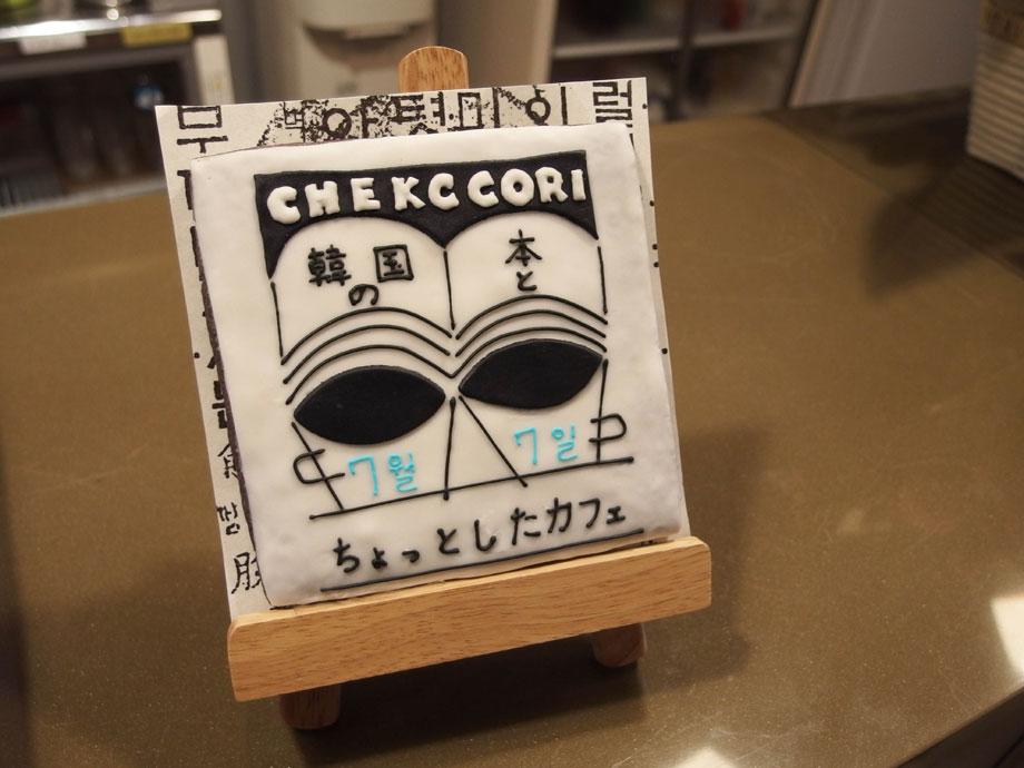 本が繋げる、新しい日韓交流<br>ブックカフェ『CHEKCCORI(チェッコリ)』[前編]