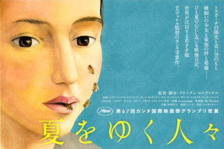 養蜂家の少女と家族が過ごしたトスカーナの夏<br>カンヌ映画祭グランプリ受賞作『夏をゆく人々』