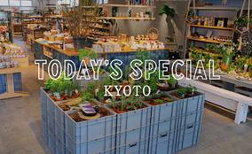 """""""今日を特別にする食と暮らし""""<br> ライフスタイルショップ「TODAY'S SPECIAL Kyoto」が待望のオープン!"""