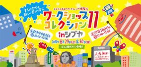 世界最大の子ども創作の祭典、『ワークショップコレクション11 in シブヤ』開催!