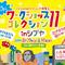 子どもの創造力を豊かにする〈STOCKMAR〉のニューアイテム!