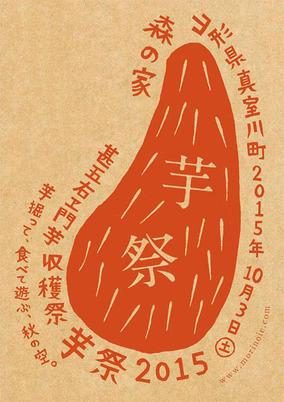 山形県最上地域に受け継がれる伝承野菜の収穫祭「芋祭2015」が10月に開催!