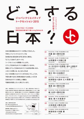 日本のものづくりを見つめ直す。ジャパンクリエイティブによる「トークセッション2015」が渋谷西武で開催中