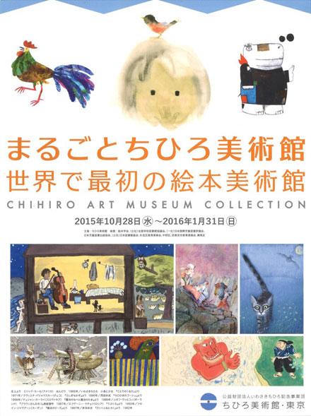 5組10名様にご招待券プレゼント! 『まるごとちひろ美術館 世界で最初の絵本美術館』が「ちひろ美術館・東京」で開催
