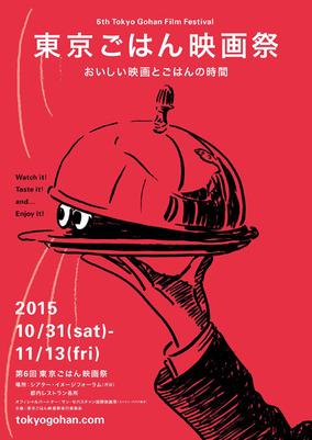 おいしい映画とごはんの時間『東京ごはん映画祭』が開催中。11月21日(土)からは『大阪中之島ごはん映画祭』が大阪でスタート!