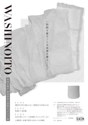 和紙から生まれた未来の新素材『WASHINOITO ―未来を着る、浜井弘治の和紙のプロダクト展』