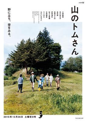 12月26日(土)放映! 小林聡美さん主演、石井桃子さん原作『山のトムさん』が待望のドラマ化