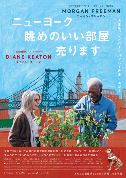 3名様に映画原作本をプレゼント! 全米で愛され続けるロングセラー小説『ニューヨーク 眺めのいい部屋売ります』が映画化