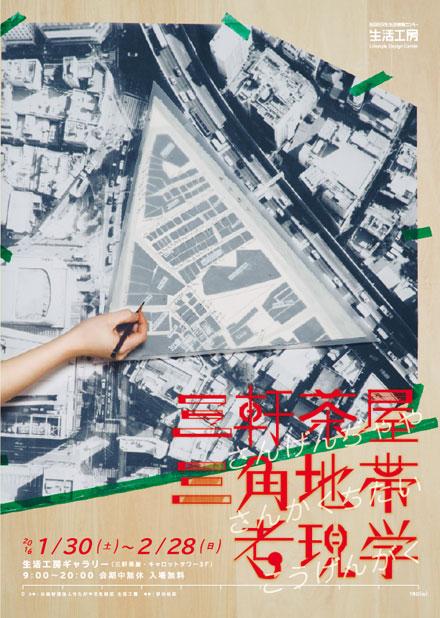 三軒茶屋の迷宮エリア、「三角地帯」をひも解く展覧会『三軒茶屋 三角地帯 考現学』