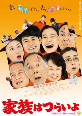 5組10名様を特別試写会へご招待! 豪華キャストを再集結した、山田洋次監督待望の最新作『家族はつらいよ』がいよいよ公開