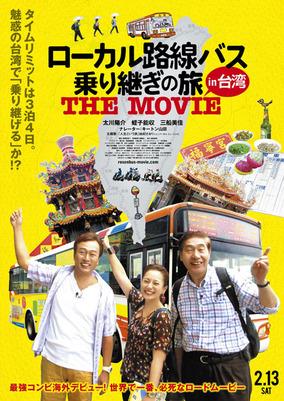 太川陽介さん × 蛭子能収さんによる、人気バラエティ番組「ローカル路線バス乗り継ぎの旅」が初めての海外を舞台に映画化!