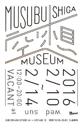 美しき滋賀、再発見プロジェクト「MUSUBU SHIGA 空想 MUSEUM」が「VACANT」で開催