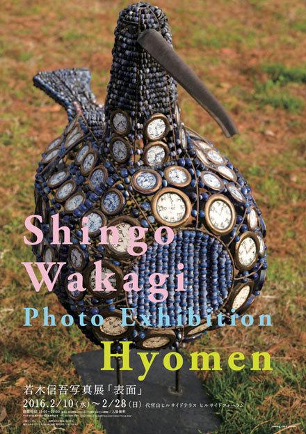 shingowakaki_hyomen_3.jpg