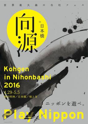 """今年もゴールデンウィークに開催! """"禅""""のこころに触れる、日本最大の寺社フェス『向源』"""