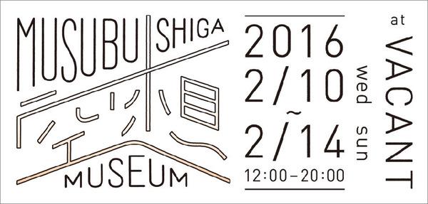 musubushiga_02.jpg