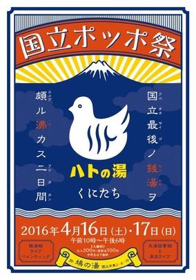 国立市唯一の銭湯「鳩の湯」を守ろう!  銭湯壁画のライブペインティングイベントが開催