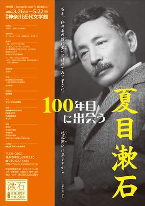 ご招待券をプレゼント! 近代文学を牽引し続けた巨匠の半生を辿る特別展『100年目に出会う 夏目漱石』が神奈川近代文学館で開催中