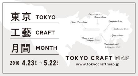 『TOKYO CRAFT MAP 2016』をプレゼント! 日本全国の手仕事に触れる、「東京工藝月間」が今年も4月23日(土)よりスタート