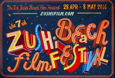 逗子の絶好なロケーションで行われる映画フェス 「第7回逗子海岸映画祭」が、今年もゴールデンウィークに開催!