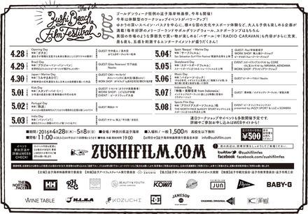 zushi_film_festival_3.jpg