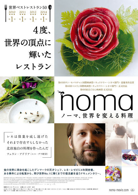 noma_movie_poster.jpg