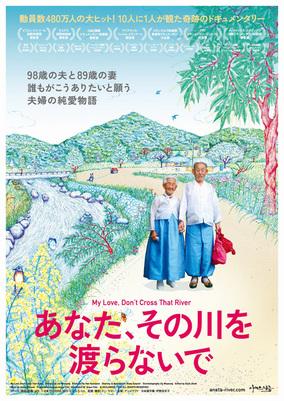 10組20名様を試写会にご招待! 韓国で社会現象を巻き起こした、老夫婦の純愛を映し出すドキュメンタリー映画『あなた、その川を渡らないで』