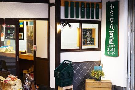 sakanotochu_kyodo_1.jpg